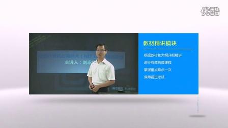 全国计算机应用技术(NIT)培训课程视频-出头教育