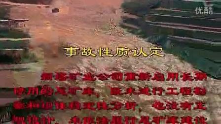 非煤矿山典型事故案例系列警示教育片尾矿库(下)