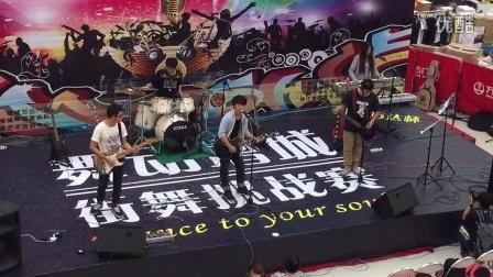 增城高校摇滚节林士乐队-逃跑计划《再见,再见》