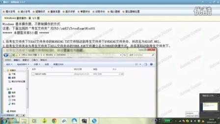 Windows基本操作 文件扩展名与隐藏文件夹