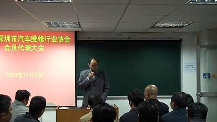 (3)14年12月2日深圳市汽车维修行业协会会员代表大会