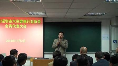 (4)14年12月2日深圳市汽车维修行业协会会员代表大会