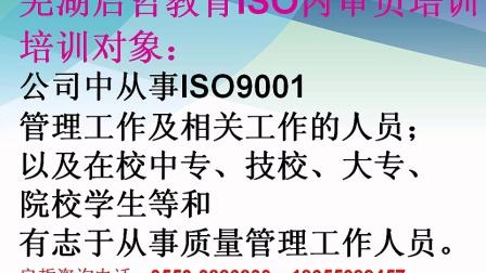 芜湖哪里有ISO质量内审员培训