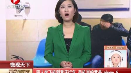 四人坐飞机到重庆行乞  手机用的竟是iphone6[每日新闻报]