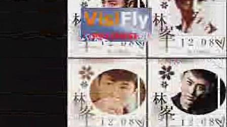 林峰1208生日快乐