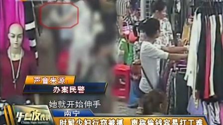 南宁:时髦少妇行窃被抓 声称偷钱容易打工难 华夏夜表情 141207