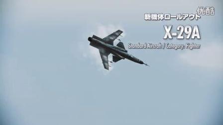 ACE COMBAT INFINITY × 宇宙战舰大和号2199 跨作品合作活动!