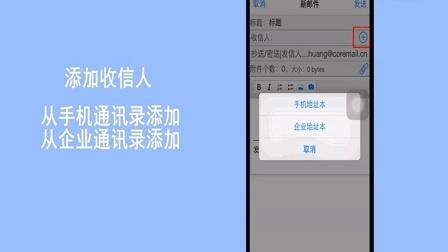Coremail IOS客户端收发邮件操作