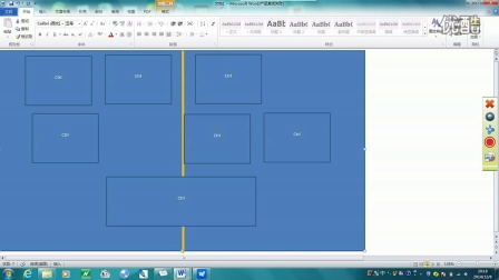 word 页面排版 排版技巧与整体设计