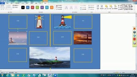 word 页面排版 自选图形填充图片等格式的设置