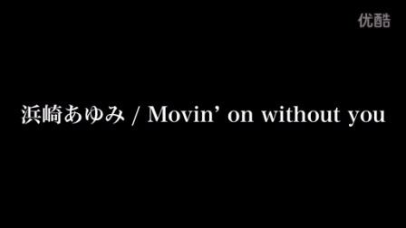 宇多田光致敬专辑试听---浜崎あゆみ - Movin' on without you (『宇多田ヒカルのうた』より)