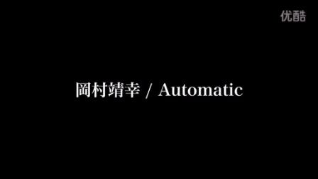 宇多田光致敬专辑试听---岡村靖幸 - Automatic (『宇多田ヒカルのうた』より)