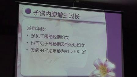 子宫内膜病变的病理基础与超声诊断--1 张丹2010北京