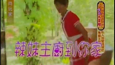 食尚玩家 20130702 【泰國 食尚新兵訓練營 喀比大冒險(下)】