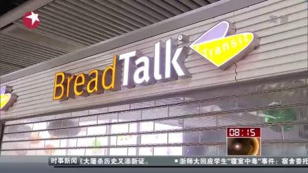 上海面包新语:老鼠货架啃面包  涉事店铺已停业[看东方]