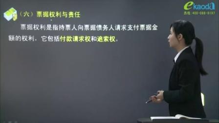 2015年下半年江苏省会计从业无纸化考试《财经法规》第二章课程免费学习