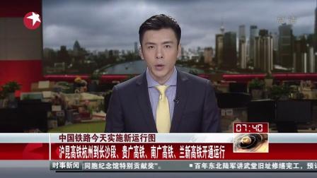中国铁路今天实施新运行图:沪昆高铁杭州到长沙段、贵广高铁、南广高铁、兰新高铁开通运行[看东方]