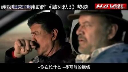 哈弗H8助阵《敢队3》精彩片段-长城汽车 哈弗汽车 万国汽车