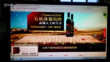 青岛高氏庄园葡萄酒厂,冰葡萄酒定制、冰葡萄酒招商加盟