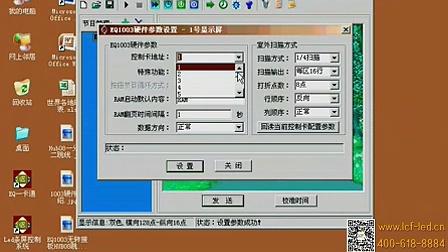 LED显示屏参数设置_led显示屏设置教程——联诚发