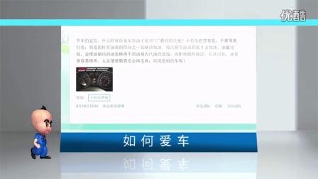 中国石化官方微博@石化实说 介绍片