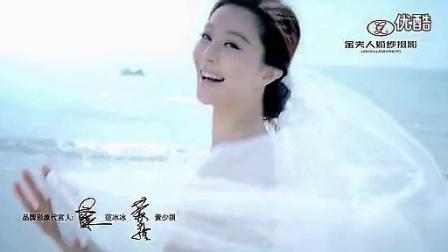 范冰冰代言金夫人婚纱摄影品牌宣传片——央视黄金广告时段播出__福州婚纱摄影