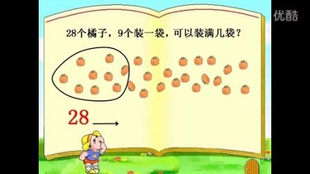 吾祠学校一年级数学下册《解决问题》
