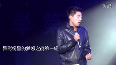 江苏师范大学校园十佳歌手大赛精彩集锦