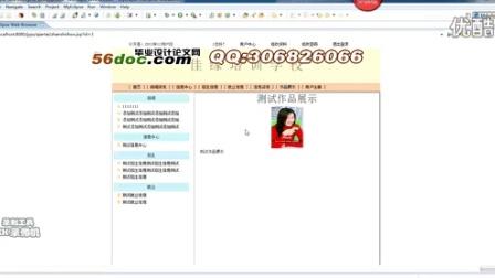 计算机JSP毕业设计佳缘培训学校网站演示录像