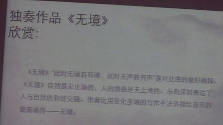 """苏畅-筝""""工作坊""""北京国际作曲大师班(萌筝汇)"""