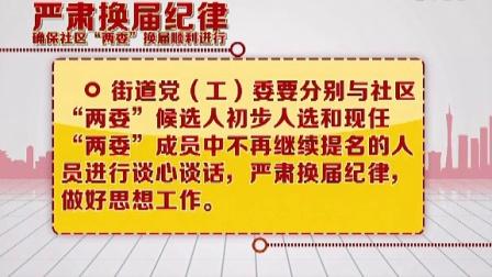 山东省郯城县两委换届政策解读3