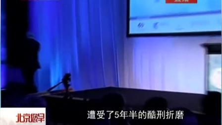 澳男子称前政府对其在关塔那摩监狱受刑知情北京您早
