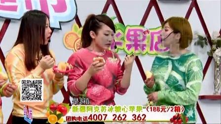 201443_06_阿克苏冰糖心苹果