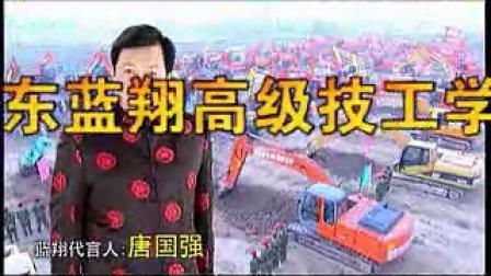 山东蓝翔高级技工学校相关视频20110706191336746