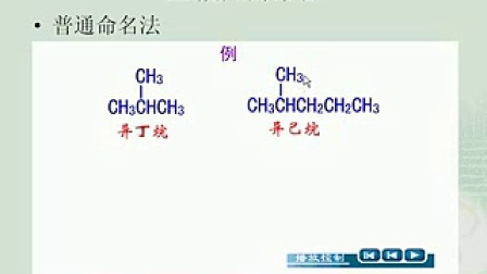 有机化学03