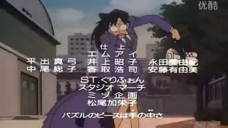名侦探柯南国语版-第1集片尾曲