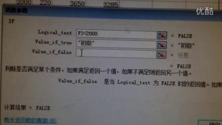 计算机win7下Excel的if函数使用