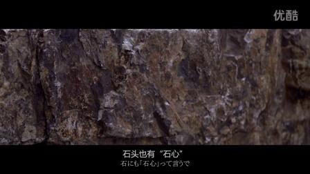 艺术现场:日本大师现场制作枯山水