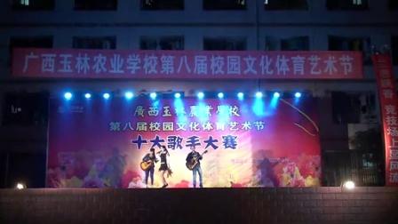 广西玉林农业学校第八届校园十大歌手决赛1
