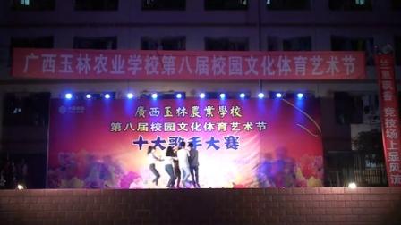 广西玉林农业学校第八届校园十大歌手决赛3