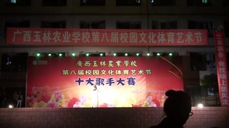 广西玉林农业学校第八届校园十大歌手决赛2