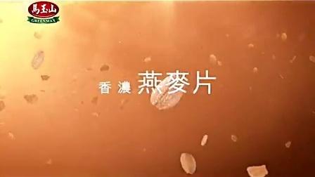 台湾广告:马玉山牛奶燕麦片广告