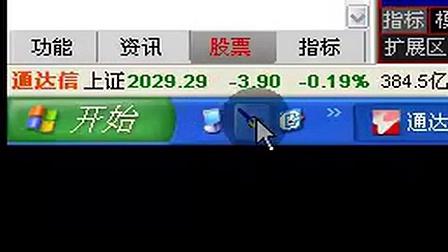 20120925 股票入门pk量柱短庄pk胡立阳视频教程四川朗朗上传第04