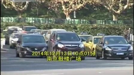 国家公祭日:南京全城鸣笛默哀一分钟  141213  零距离