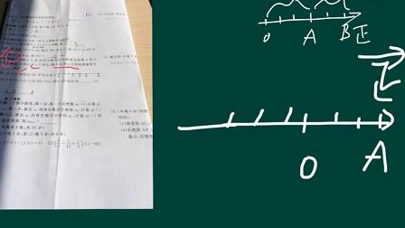 七年级数学数轴问题解答——数轴上两点的间距的计算