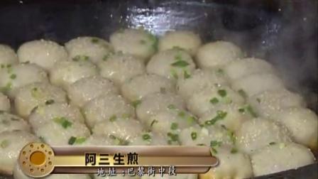 濮阳美食网【阿三生煎】