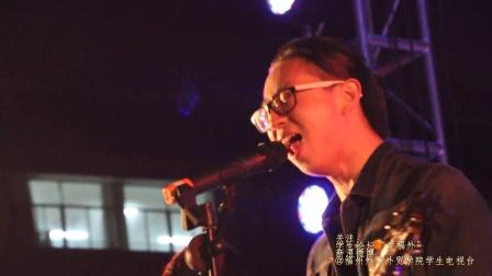 福州外语外贸学院第一届高校摇滚音乐节