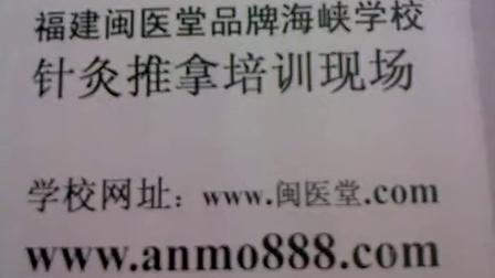 惠州汕头潮州针灸推拿学校揭阳汕尾闽医堂按摩培训 (11)