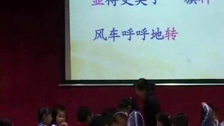 人教版《画风》-徐晓蕾-小学二年级语文优质课
