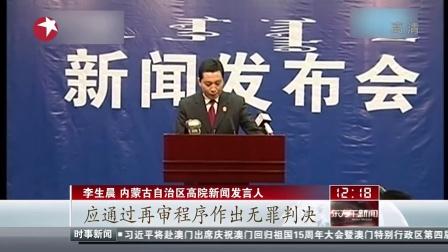 """内蒙古高院对""""呼格吉勒图案""""作出再审  宣告无罪[东方午新闻]"""